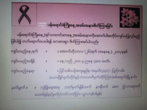breast cancer awareness invitation