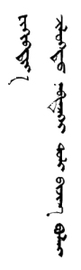 Mongolian scipt wiki